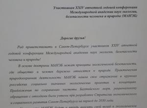 Приветствие Губернатора Санкт-Петербурга - Беглова А.Д.